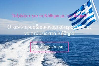 drakakis-seajets-greek