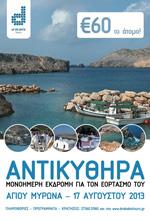 Drakakis Antikythira