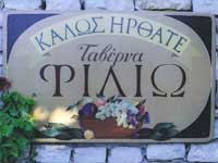 Tavern Filio | Kalamos