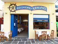 Tavern Kaleris | Agia Pelagia