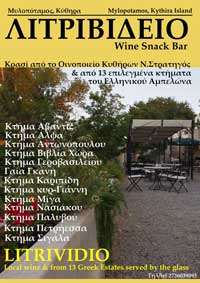 Wine Bar Litrividio | Λιτριβιδείο | Mylopotamos