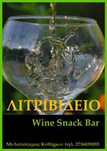 Litrividio Wine Snack Bar - Mylopotamos