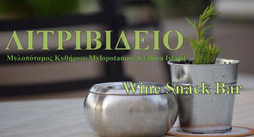 Litrividio Wine Shnak Bar - Mylopotamos