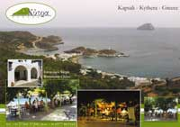 Tavern Xytra | Kapsali